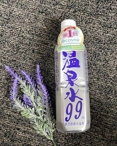 エスオーシー温泉水99/エスオーシー/ドリンクを使ったクチコミ(1枚目)