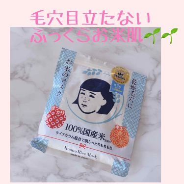 お米のマスク/毛穴撫子/シートマスク・パックを使ったクチコミ(1枚目)