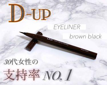 izuさんの「D-UP(ディーアップ)シルキーリキッドアイライナーWP<リキッドアイライナー>」を含むクチコミ