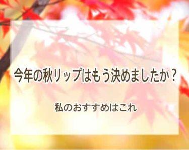 kotomiさんの「ロレアル パリリュクスレザーコレクション<口紅>」を含むクチコミ