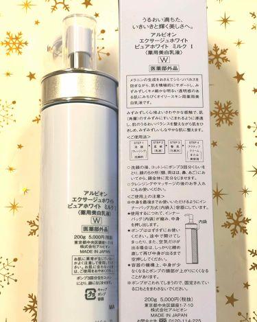 エクサージュホワイト ピュアホワイト ミルク I/ALBION/乳液を使ったクチコミ(2枚目)