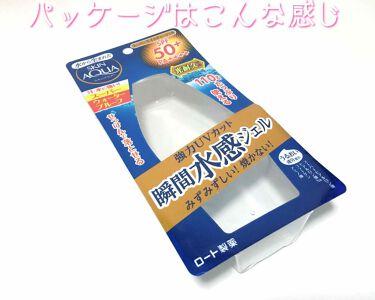 スーパーモイスチャージェル/スキンアクア/日焼け止め(ボディ用)を使ったクチコミ(3枚目)