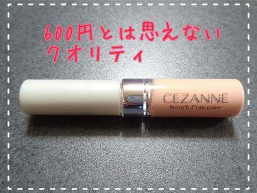 ストレッチコンシーラー/CEZANNE/コンシーラーを使ったクチコミ(1枚目)