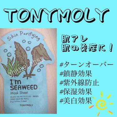 トニーモリー アイムリアル マスクシート/TONYMOLY/シートマスク・パックを使ったクチコミ(1枚目)