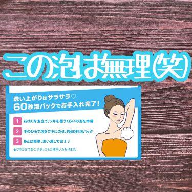 魅せる〜の ワキ用固形石けん/ペリカン石鹸/ボディ石鹸を使ったクチコミ(3枚目)