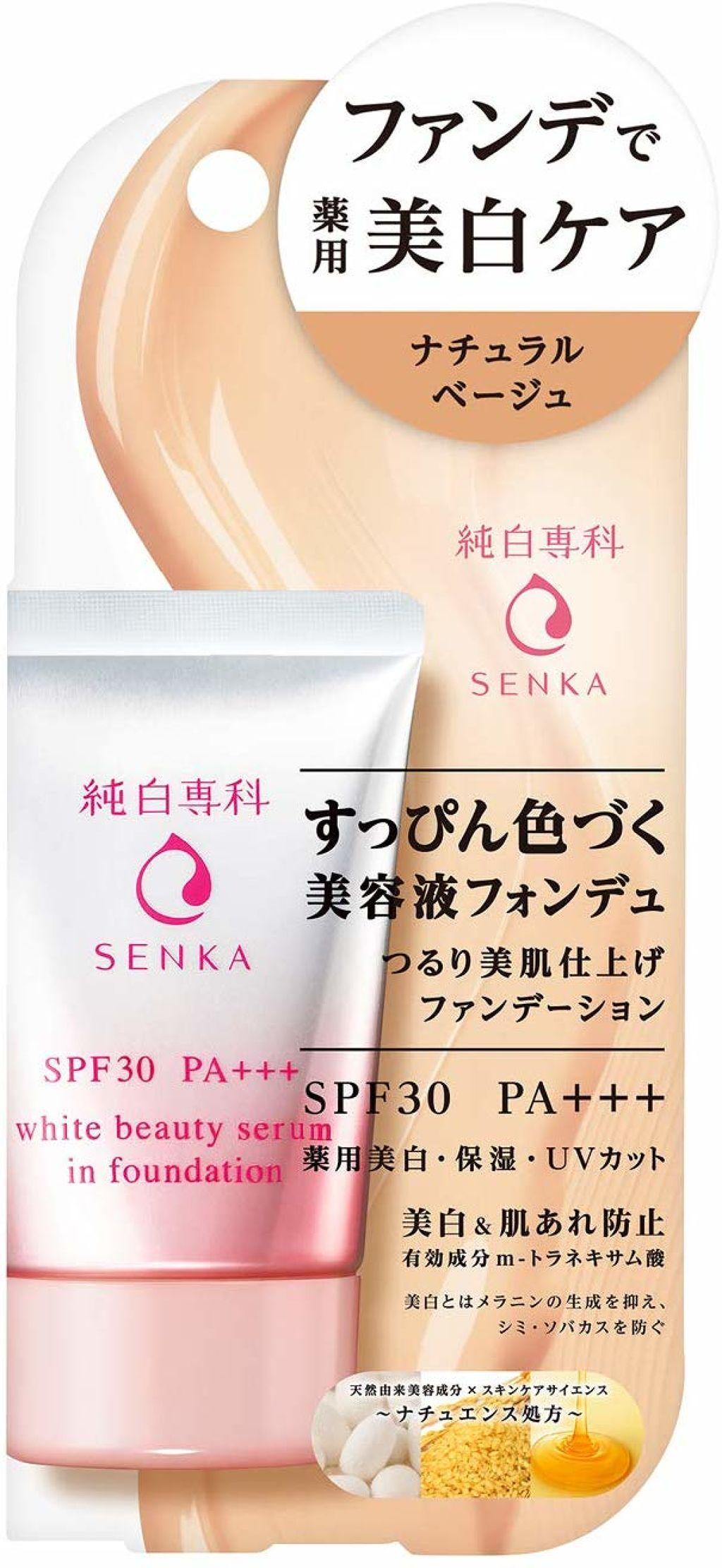 純白専科 すっぴん色づく美容液フォンデュ ナチュラルベージュ(自然~健康的な肌色)