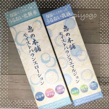 モイストバランスローション/恵の本舗/化粧水を使ったクチコミ(1枚目)