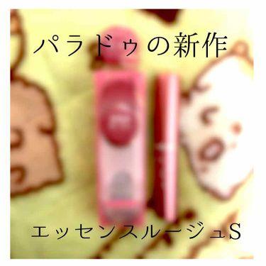 エッセンスルージュS/パラドゥ/口紅を使ったクチコミ(1枚目)