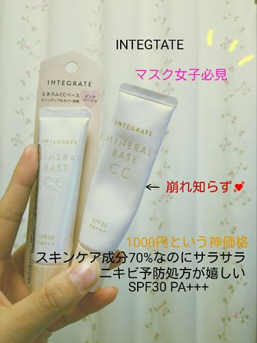 櫻,pinkさんの「インテグレートミネラルベース CC<化粧下地>」を含むクチコミ