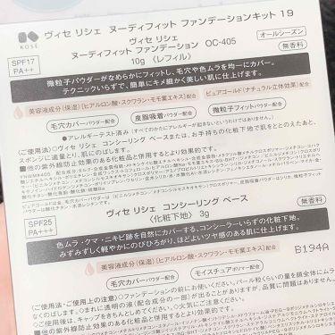 リシェ ヌーディフィット ファンデーション/Visee/パウダーファンデーションを使ったクチコミ(2枚目)
