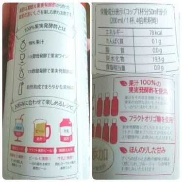 ざくろ/美酢(ミチョ)/ドリンクを使ったクチコミ(3枚目)