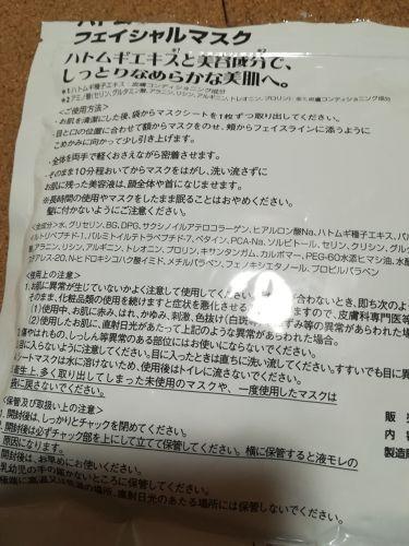 ハトムギフェイシャルマスク/プレスカワジャパン/シートマスク・パックを使ったクチコミ(3枚目)