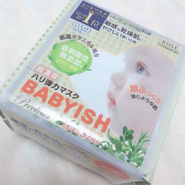 吉田朱里さんの「クリアターン ベイビッシュ高保湿ツヤマスク<シートマスク・パック>」を含むクチコミ