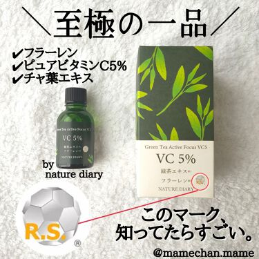 グリーンティーアクティブフォーカスVC5/ネイチャーダイアリー/美容液を使ったクチコミ(1枚目)