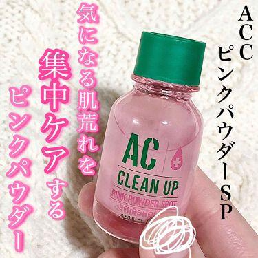 ACC ピンクパウダー SP/ETUDE/美容液を使ったクチコミ(1枚目)