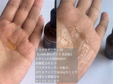 ヒト由来幹細胞美容液 ステムセル20/Celife/美容液を使ったクチコミ(2枚目)