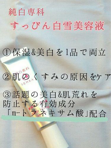 純白専科 すっぴん白雪美容液/専科/美容液を使ったクチコミ(2枚目)