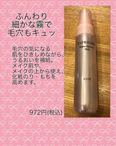 メイクリフレッシュ ミスト/ESPRIQUE/ミスト状化粧水を使ったクチコミ(2枚目)