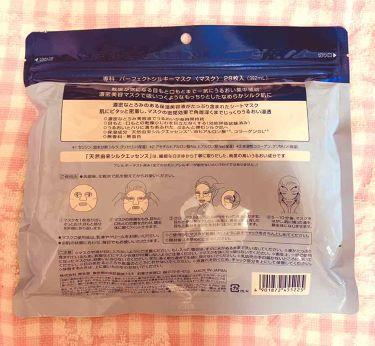 パーフェクトパーリーマスク/専科/シートマスク・パックを使ったクチコミ(2枚目)