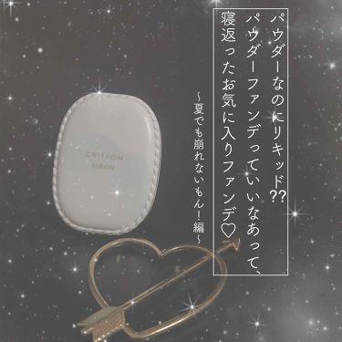 アルビオン スノー ホワイト シフォン/ALBION/パウダーファンデーションを使ったクチコミ(1枚目)