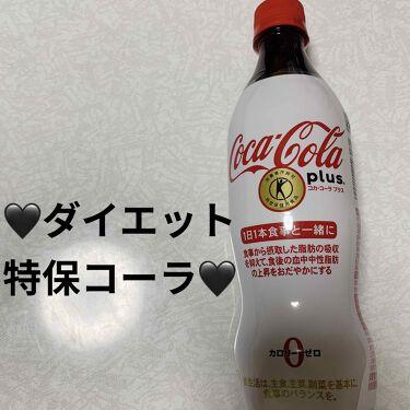 コカ・コーラ プラス/日本コカ・コーラ/ドリンクを使ったクチコミ(1枚目)