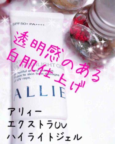 エクストラUV ハイライトジェル/アリィー(ALLIE)/日焼け止め(ボディ用)を使ったクチコミ(1枚目)