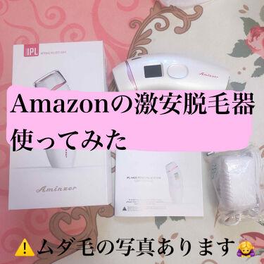 Aminzer IPL光脱毛器/Aminzer/ボディケア美容家電を使ったクチコミ(1枚目)
