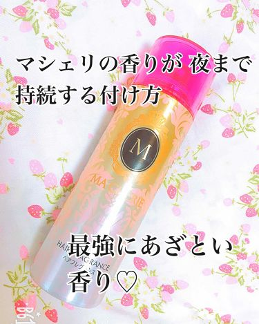 恋桃ちゃんさんの「マシェリヘアフレグランス EX<その他スタイリング>」を含むクチコミ