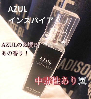 AZUL Diffuser INSPIRE アズール バイ マウジー