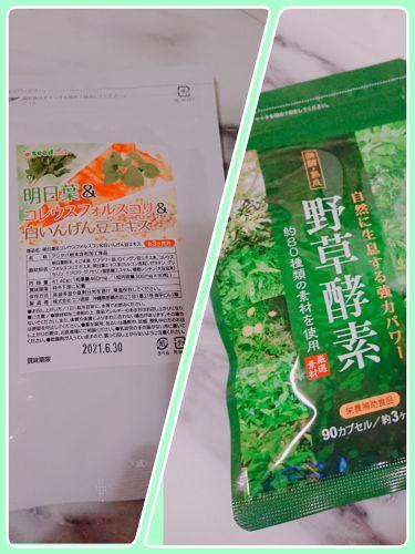 明日葉&コレウスフォルスコリ&白いんげん豆エキス/シードコムス/ボディシェイプサプリメントを使ったクチコミ(1枚目)