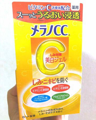 薬用しみ対策美白ジェル/メンソレータム メラノCC/フェイスクリームを使ったクチコミ(1枚目)