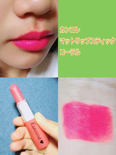 カンコレ マットリップスティック/DAISO/口紅を使ったクチコミ(3枚目)