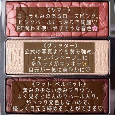 トリオ ブリック パレット<ピュア グロウ>/Dior/パウダーアイシャドウを使ったクチコミ(3枚目)
