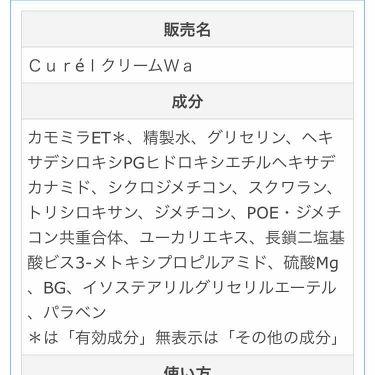 美白クリーム/Curel/フェイスクリームを使ったクチコミ(4枚目)