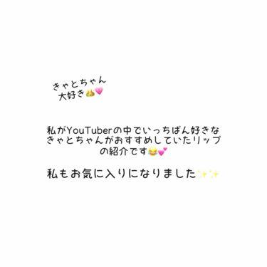 カラーセンサーリップティント/KATE/口紅を使ったクチコミ(3枚目)