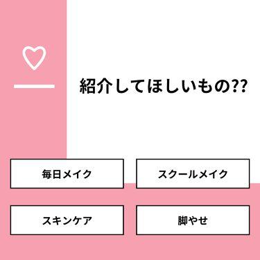 成瀬 on LIPS 「【質問】紹介してほしいもの??【回答】・毎日メイク:25.0%..」(1枚目)