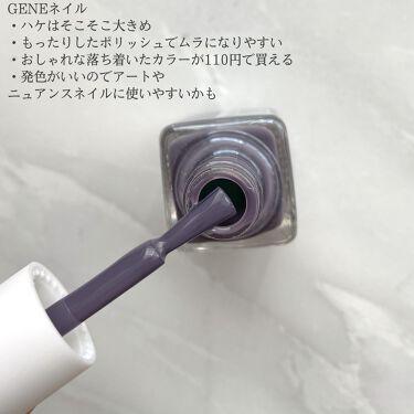 gene TOKYO ネイル/DAISO/マニキュアを使ったクチコミ(3枚目)