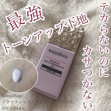 ドラマティックスキンセンサーベース EX UV+/マキアージュ/化粧下地を使ったクチコミ(1枚目)