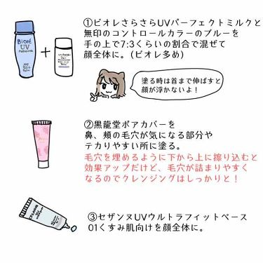 ポアカバー/ポイントマジックPRO/化粧下地を使ったクチコミのサムネイル(2枚目)