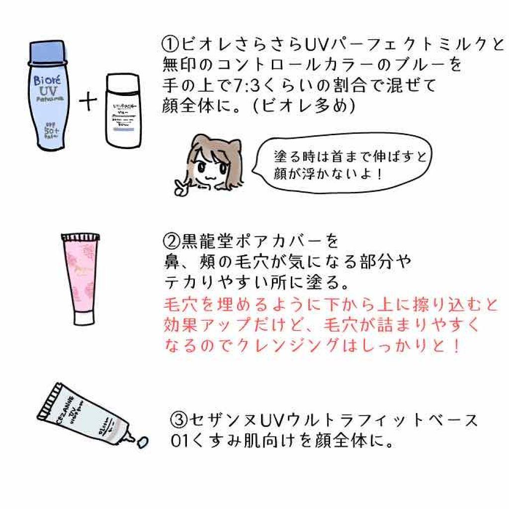 ポアカバー/ポイントマジックPRO/化粧下地を使ったクチコミ(2枚目)