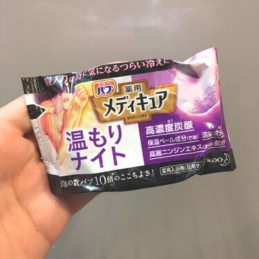 メディキュア/バブ/入浴剤を使ったクチコミ(1枚目)