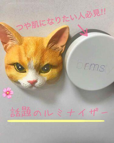 ルミナイザー/rms beauty/ハイライト by きりんりんりん🌟
