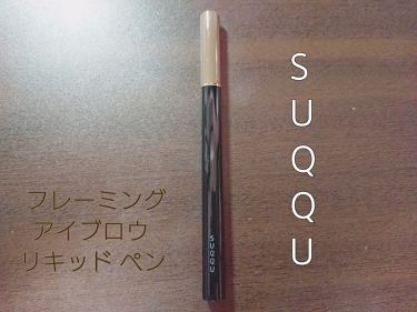 【画像付きクチコミ】スックフレーミングアイブロウリキッドペン03キャメル昨日から増税始まってますが、今日も増税前爆買いレビューです。憧れのSUQQUでのお買い物で、1つで済むはずもなく、店員さんにすすめて頂いたアイブロウリキッドペンを購入しました。思いつ...