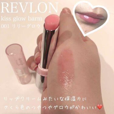 キス グロウ バーム/REVLON/口紅を使ったクチコミ(2枚目)