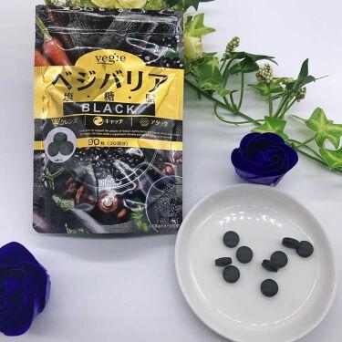 ベジバリア塩糖脂ブラック/vegie(ベジエ)/健康サプリメントを使ったクチコミ(3枚目)