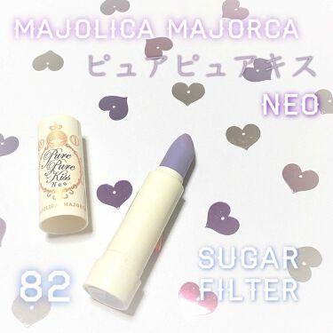 ピュア・ピュア・キッス NEO/MAJOLICA MAJORCA/口紅 by 💕🇰🇷보미/ぼみ