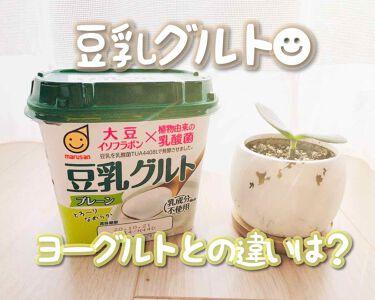 豆乳グルト/マルサンアイ/食品を使ったクチコミ(1枚目)