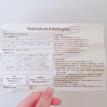 ヒアルスピクル&メルティングジェル/東京青山美人研究所/美容液を使ったクチコミ(2枚目)