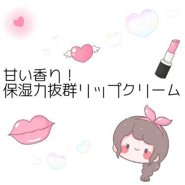 デリシャスリップクリーム  チョコミントの香り/Pure Smile(ピュアスマイル)/リップケア・リップクリームを使ったクチコミ(1枚目)