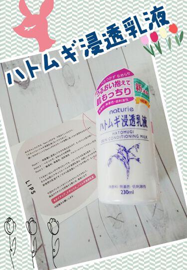ナチュリエ ハトムギ浸透乳液(ナチュリエ スキンコンディショニングミルク)/ナチュリエ/乳液を使ったクチコミ(1枚目)